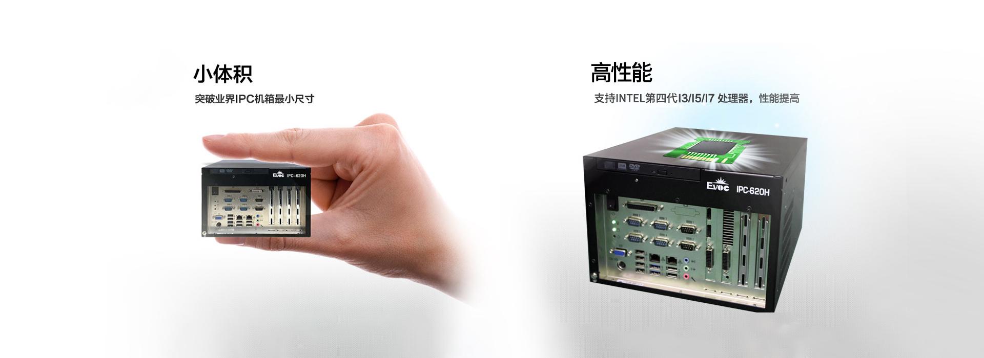 平板工控机